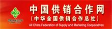 中国供销合作社